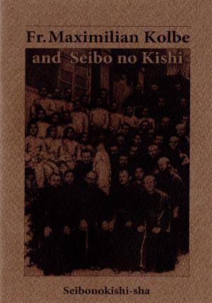 Fr.Maximilian Kolbe and Seibo no Kishi画像