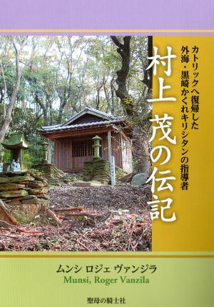 村上茂の伝記画像