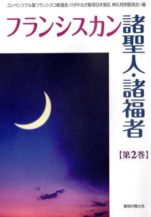フランシスカン 諸聖人・諸福者【第2巻】画像