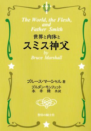 世界と肉体とスミス神父の画像