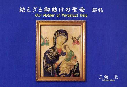 絶えざる御助けの聖母 巡礼画像