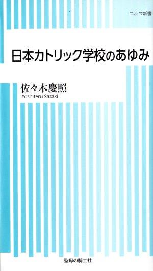 日本カトリック学校のあゆみ画像