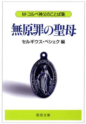 無原罪の聖母の画像
