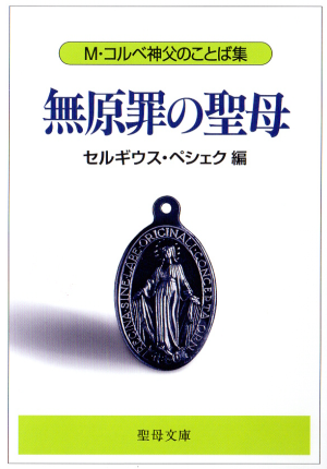無原罪の聖母画像