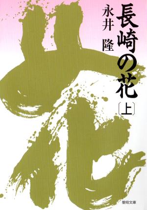 長崎の花(上)画像