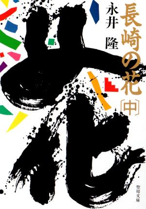 長崎の花(中)画像