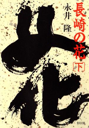 長崎の花(下)画像