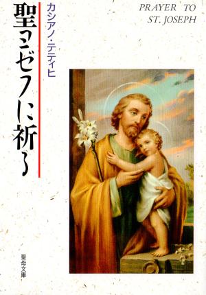 聖ヨゼフに祈る画像