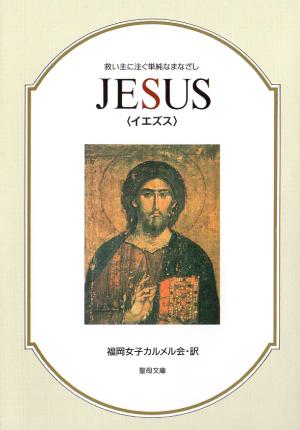 JESUS<イエズス>画像