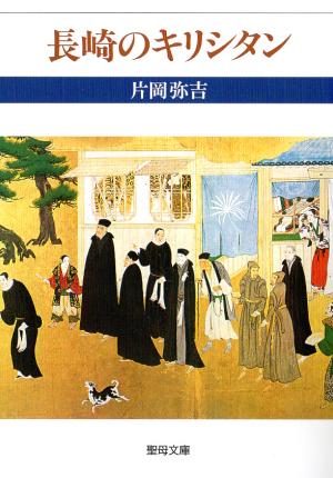長崎のキリシタンの画像