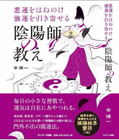 書籍「悪運をはねのけ強運を引き寄せる 陰陽師の教え」画像