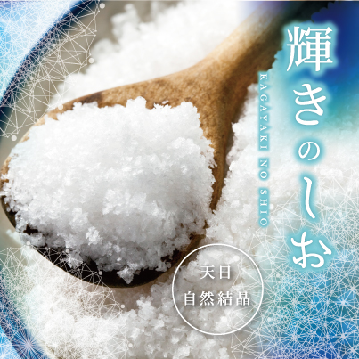 盛塩、浄化、塩風呂などにおすすめ『輝きのしお』の画像