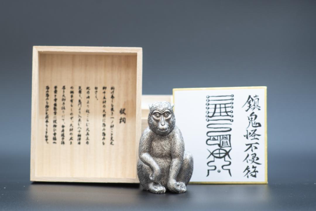 陰陽師流《鬼門封じ》 銀猿(ぎんざる)※在庫切れの為11月中旬発送となります。画像