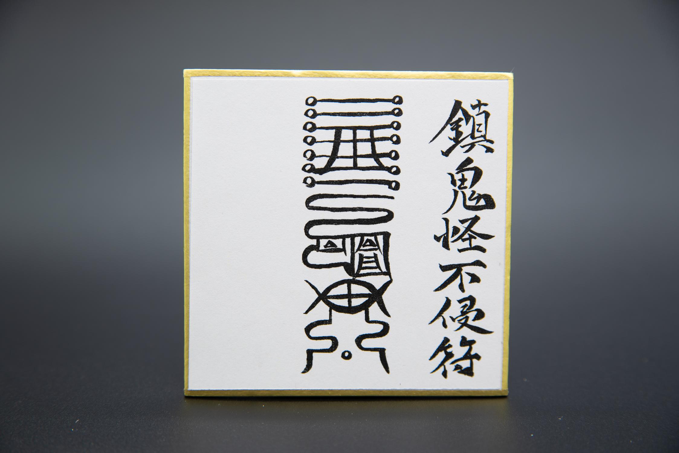 御札【鬼門封じ 銀猿専用】※買替用画像