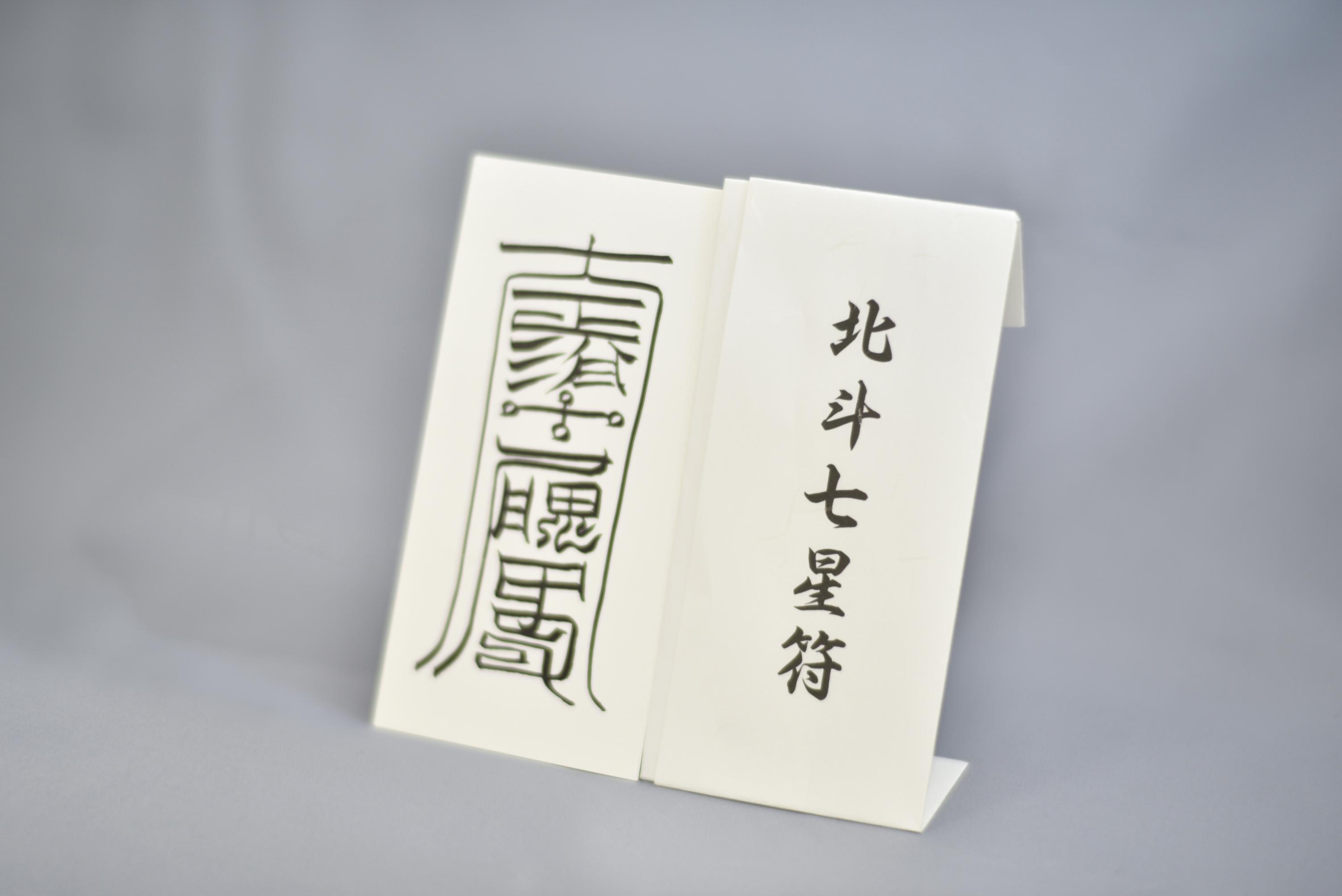 開運、所願成就、守護の御札「北斗七星符(ほくとしちせいふ)」画像