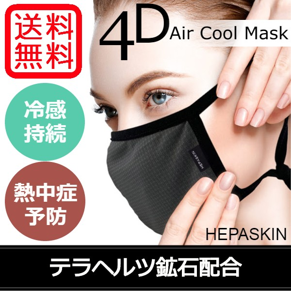 【送料無料】【テラヘルツ鉱石配合】【免疫力UP】 HEPASKIN ヘパスキン4Dエアークールマスク画像