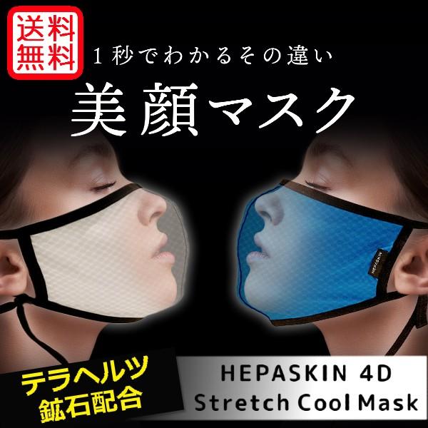 【送料無料】【テラヘルツ鉱石配合】【免疫力UP】 HEPASKIN ヘパスキン 4Dストレッチクールマスク画像