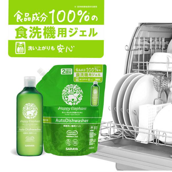 【天然洗浄成分・食品成分100%】ハッピーエレファント 食器洗い機用ジェル  画像