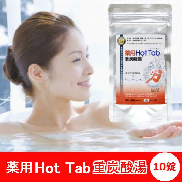 薬用ホットタブ重炭酸湯(10錠)の画像