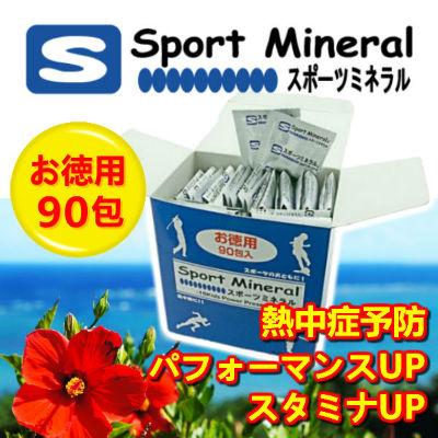 熱中症におすすめスポーツミネラルお徳用タイプ90包