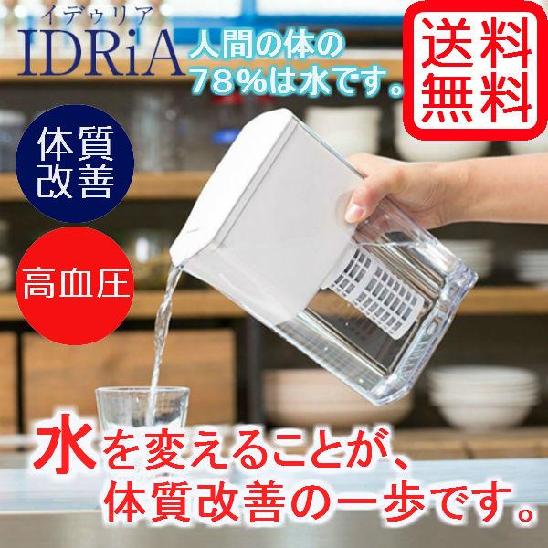 【送料無料】世界初!銀イオン不使用 IDRiA(イドゥリア) ポット型浄水器(カートリッジ付)の画像