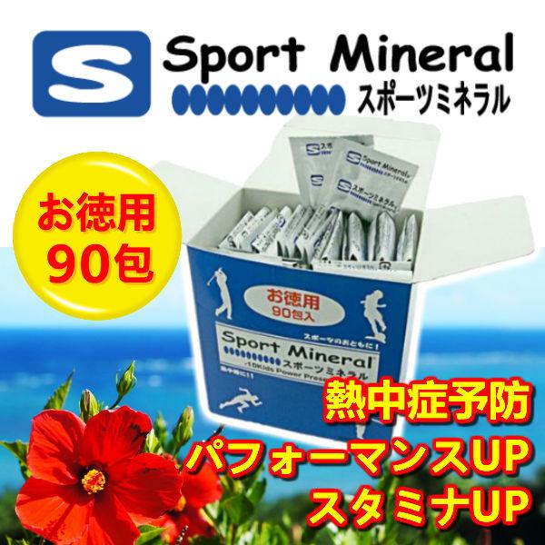 【送料無料】スポーツミネラル お徳用タイプ(90包)画像