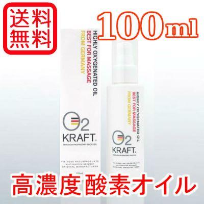 【送料無料】O2クラフト 高濃度酸素マッサージオイル(100ml)
