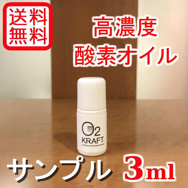 【送料無料】【お試しサンプル】O2クラフト 高濃度酸素マッサージオイル(3ml)画像