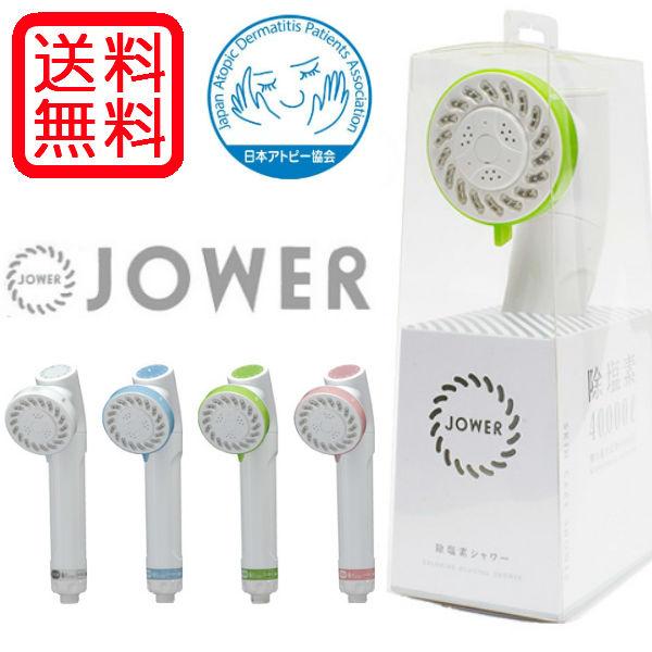 【送料無料】除塩素シャワー JOWER(ジョワー)全4色画像