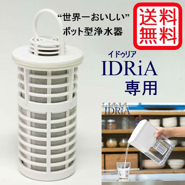 【送料無料】 IDRiA(イドゥリア)専用カートリッジ単体画像