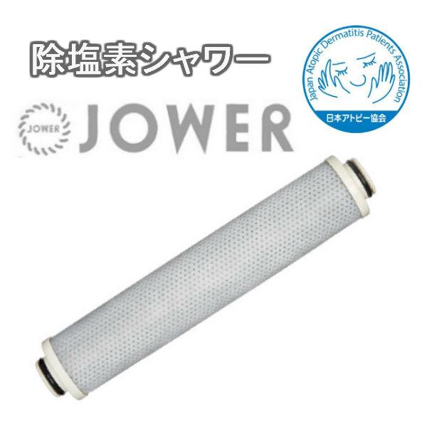 除塩素シャワー JOWER(ジョワー)交換用カートリッジ(スキンビューティーⅢ対応)の画像