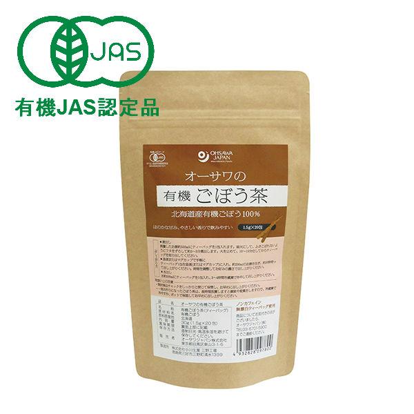 オーサワの有機ごぼう茶 【ティーバッグ】(1.5g×20包)画像