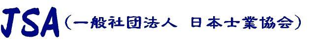 JSA(日本士業協会)