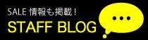 店舗ブログ