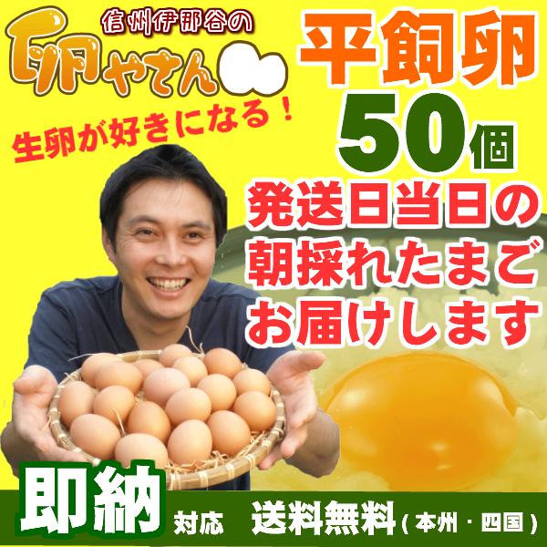 ■自動継続タイプ■平飼い卵50個画像