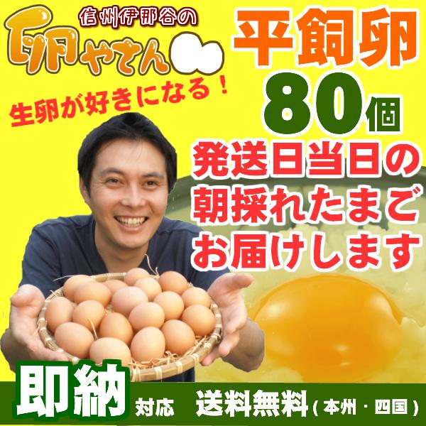 平飼卵80個