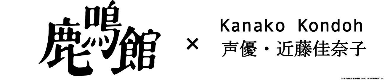鹿鳴館and近藤さん