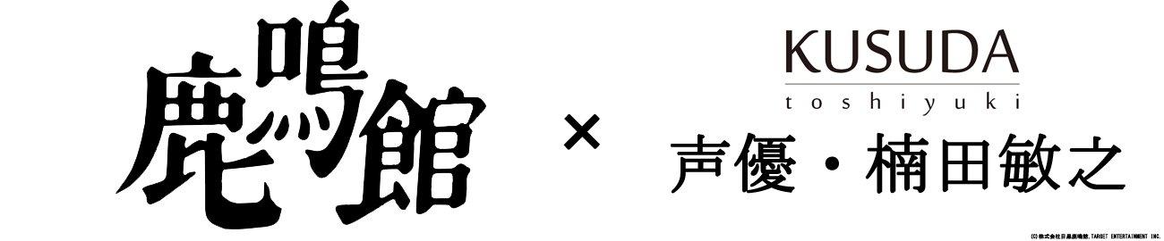 鹿鳴館and楠田さん