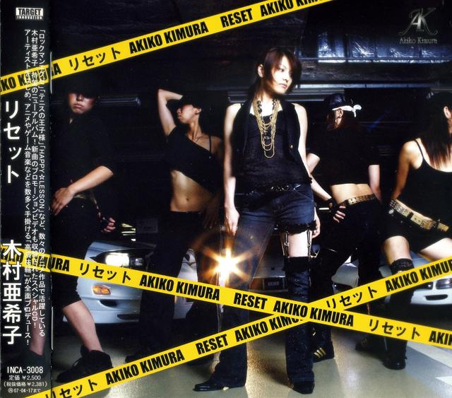 CD『リセット』/木村亜希子の画像