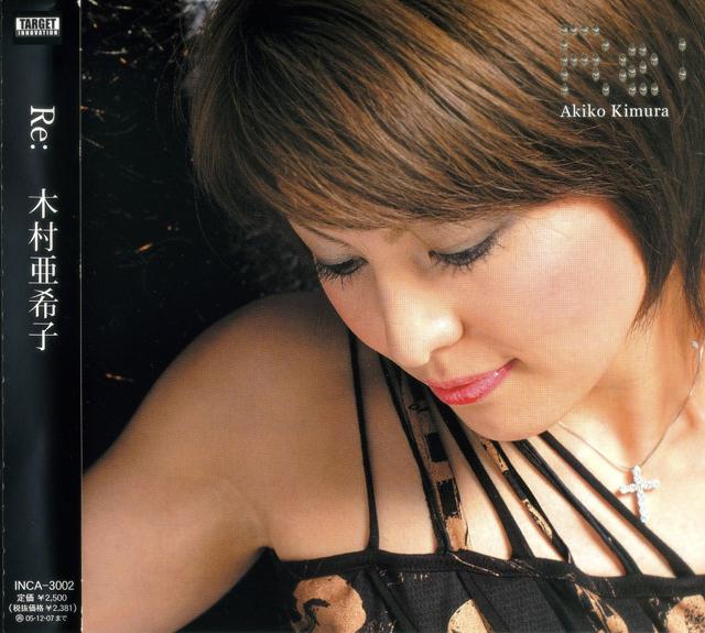 CD 『Re:』/木村亜希子画像