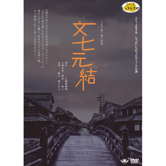 DVD『文七元結』/うたう麦の画像