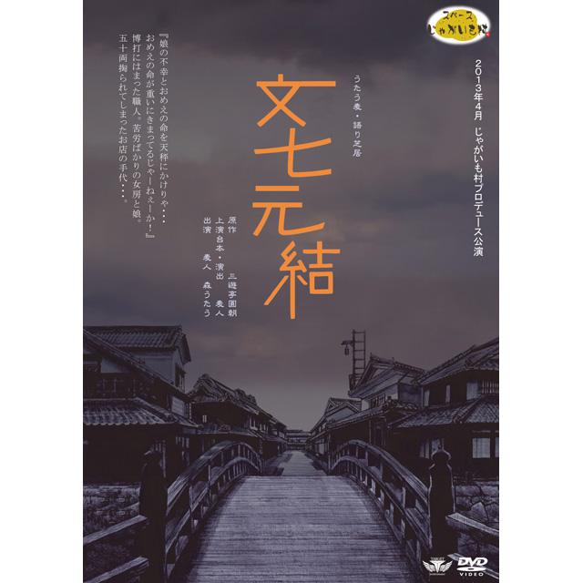 DVD『文七元結』/うたう麦画像