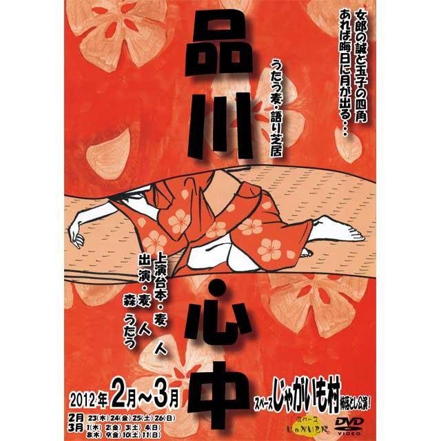 DVD『品川心中』/うたう麦の画像