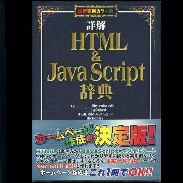 古本 最新実用カラー版『詳解HTML&JavaScript辞典』画像