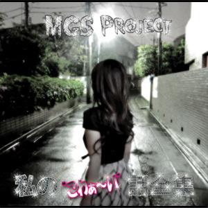 """CD『私の""""こわぁい""""話全集』/Mystery Girls Project画像"""