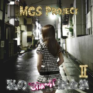 """CD『私の""""こわぁい""""話全集Ⅱ』/Mystery Girls Project画像"""