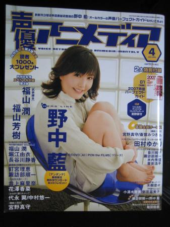 古本 『声優アニメディア 2007.4』画像