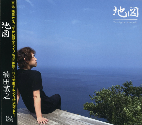 CD『地図』/楠田敏之画像