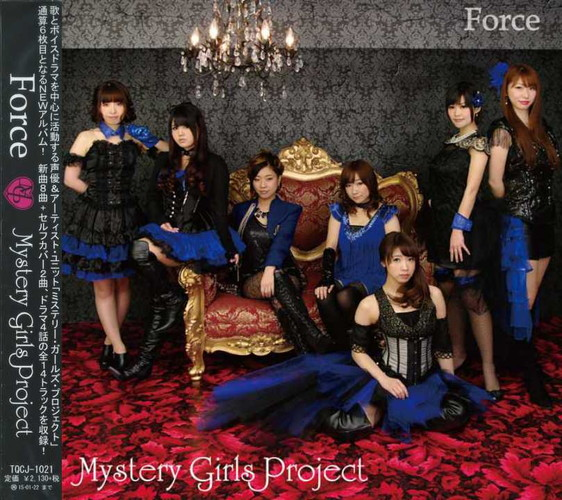 CD 『FORCE』/Mystery Girls Project画像