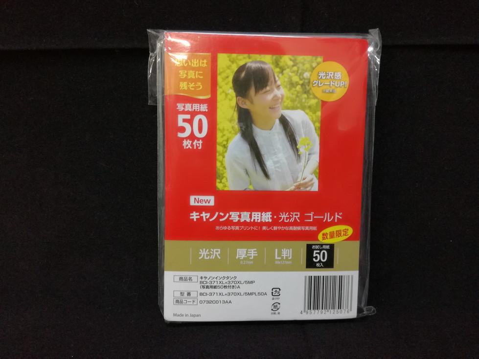 【新品未開封】キヤノン写真用紙・光沢ゴールド 50枚 厚手(0.27mm) L判(89×127mm)画像
